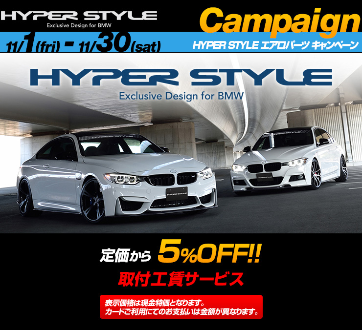 HYPER STYLEパワーコイルキャンペーン