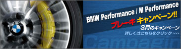 BMW Performance / M Performance ブレーキキャンペーン